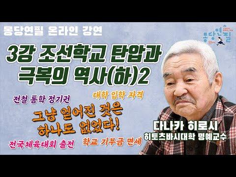 [몽당연필] 3강 조선학교 탄압과 극복의 역사(하2)