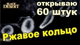 Black Desert (RU) - Открываю 60 ржавых колец
