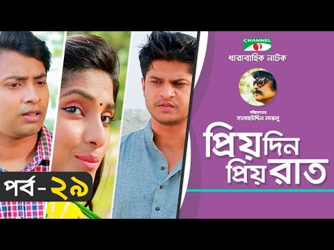 Download priyo din priyo raat ep 29 drama serial niloy mitil hd file 3gp hd mp4 download videos