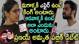 మగాళ్ళకి ఎఫైర్ ఉంటే కింగ్ అంటారు.. అదే ఆడవాళ్ళకి ఉంటే? | Girls VS Boys|Amrutha Pranay Debate