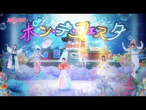 , title : 'でんぱ組.inc「ボン・デ・フェスタ」Music Video'