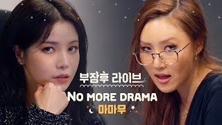 Video [부잠후 live] 마마무(MAMAMOO) - No more drama MP3, 3GP, MP4, WEBM, AVI, FLV Maret 2019