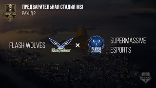 Flash Wolves VS SuperMassive – MSI 2017 Play In. День 6: Игра 1 / LCL