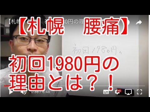 【札幌 腰痛】初回1980円の理由とは?