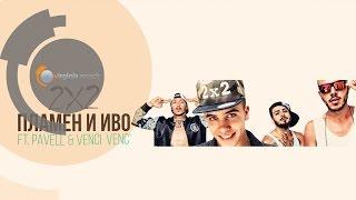 Plamen & Ivo - 2X2 (feat. Pavell & Venci Venc')