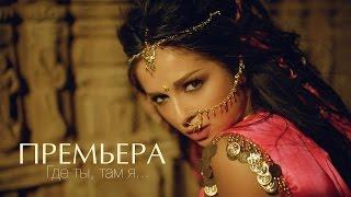 NYUSHA / НЮША - Где ты, там я (Official clip