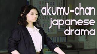 Akumu Chan                   Toad Japanese Drama Review