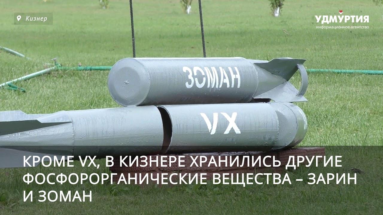 Уничтожение последнего химического боеприпаса в России