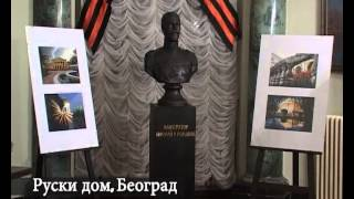 RUSKI DOM, BEOGRAD