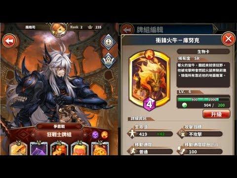 【聖域對決】衝烽火牛-庫努克!
