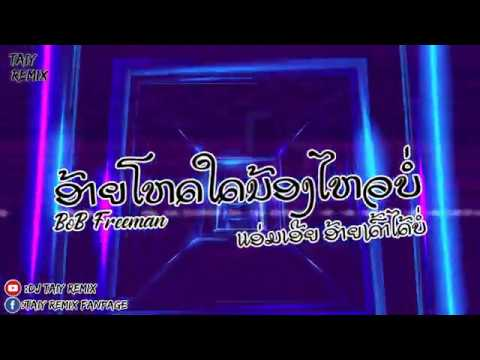 #OriginalMix ( BoB Freeman - ໄຫວບໍ່ ) Ver.VNreMix 2020 | Prod. By DJ.Taiy |