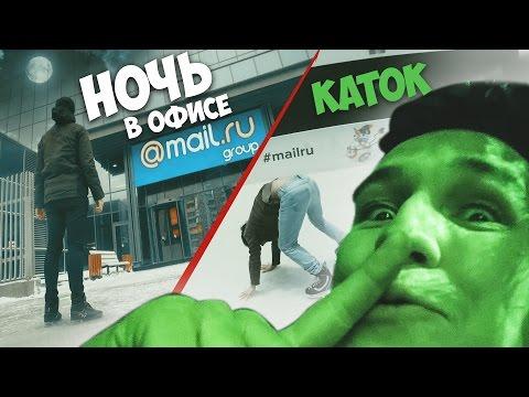 Ночь в ЗАКРЫТОМ офисе Mail.ru | 24 hours challenge in Mail office (видео)