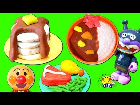 アンパンマン おもちゃ ねんどでキッチン料理対決!カレーライ …