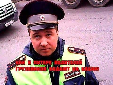 Как в  Санкт-Петербурге коррумпированные ДПСники разводят дальнобойщиков на огромные суммы денег