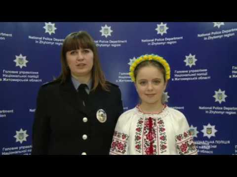 Поліцейські Житомирщини долучилися до всеукраїнського флешмобу #КобзарСерцеУкраїни