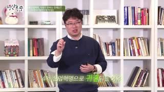 [강의쇼 청산유수 170421] - 강사 : 박정호 (KDI 전문연구원) - 주제 : 4차 산업혁명 시대가 원하는 인재는?