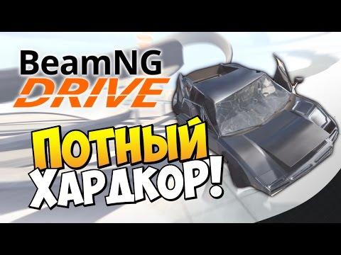 Beam NG DRIVE - Потный хардкор!