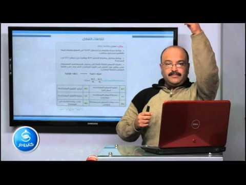 كيمياء - الباب السادس| تفاعلات التعادل