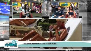 CHILL OUT επεισόδιο 27/5/2015