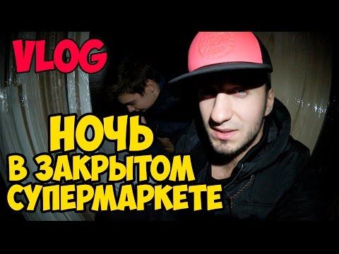Ночь в закрытом супермаркете ОЛДИ (видео)