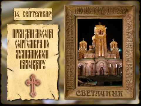 СВЕТАЧНИК 14. СЕПТЕМБАР – ПОЧЕТАК ЦРКВЕНЕ ГОДИНЕ