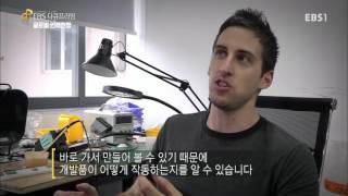 #8 [EBS 다큐프라임] 글로벌 인재전쟁 3부 - 용의 숨겨진 발톱_#002