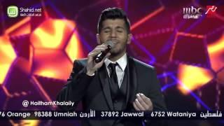 Arab Idol - هيثم خلايلي – المجد معمرها وزرعنا تلالك - الحلقات المباشرة