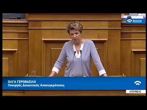 Όλγα Γεροβασίλη: Είμαστε αποφασισμένοι να υλοποιήσουμε τη μεταρρύθμιση στη δημόσια διοίκηση