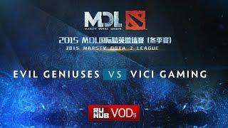 VG vs Evil Genuises, game 2