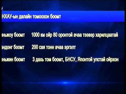 Монгол Улс, БНХАУ 20 гаруй баримт бичгийг үзэглэлээ