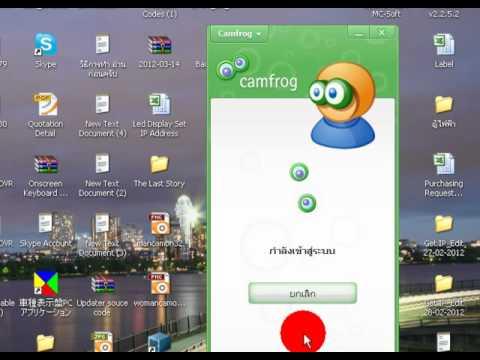 Backup camfrog Pro Code