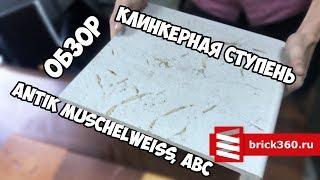Фронтальная ступень Antik Muschelweiss, ABC