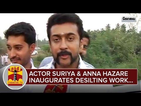 Actor-Suriya-and-Anna-Hazare-Inaugurates-Desilting-Work-in-Noyyal-River--Thanthi-TV