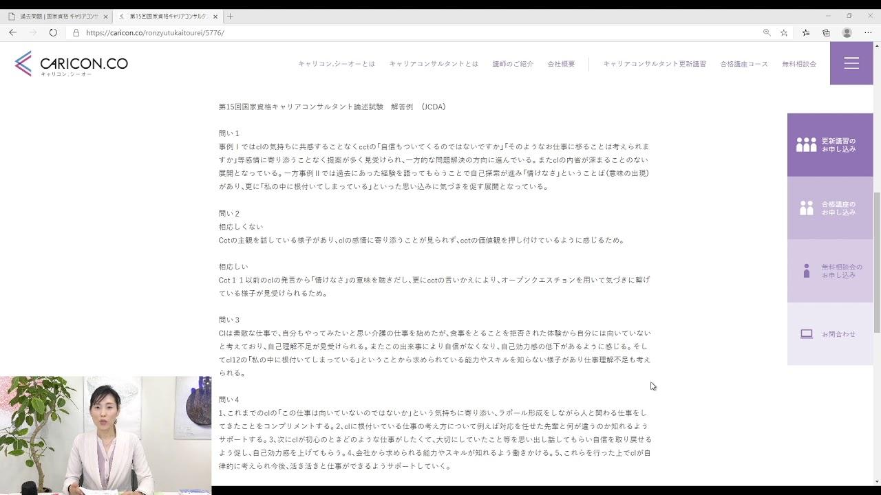 JCDA(日本キャリア開発協会)第15回論述解説