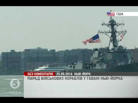 У Нью-Йорку проходить тиждень морського флоту