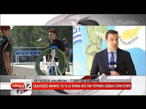 «Μαύρη» επέτειος μνήμης- 45 χρόνια από την τουρκική εισβολή | 20/07/2019 | ΕΡΤ