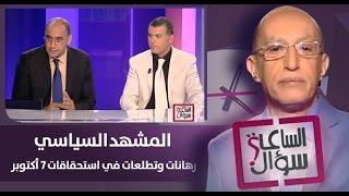 برنامج سؤال الساعة : المشهد السياسي، رهانات وتطلعات في استحقاقات 7 أكتوبر