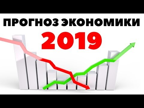 Будет дефолт?! Экономический прогноз в России на 2019 год. Прогноз экономического кризиса в 2019