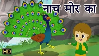 Naach Mor Ka  (नाच मोर का ) | Hindi Rhymes for Children | HD