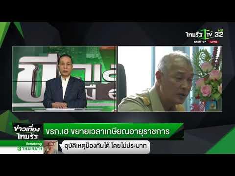 ขรก.เฮ ขยายเวลาเกษียณอายุราชการ : ขีดเส้นใต้เมืองไทย | 10-04-61 | ข่าวเที่ยงไทยรัฐ