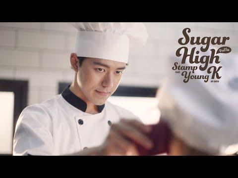 ใจอ้วน / Sugar High - STAMP feat. YOUNG K of DAY6