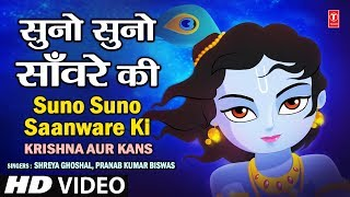 Video Suno Suno Saanware Ki [Krishna Leaving Vrindavan Full HD Song] By Shreya Ghoshal I Krishna Aur Kans MP3, 3GP, MP4, WEBM, AVI, FLV November 2018