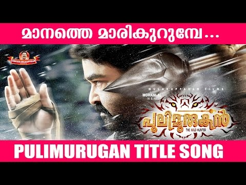 Pulimurugan Official Title Video Song 2016 | Manathe Marikurumbe | Pulimurugan Title Song HD