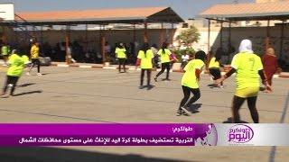 تربية طولكرم تستضيف بطولة كرة اليد للإناث على مستوى محافظات الشمال