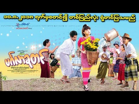 Funny movies - Myanmar New Funny Movie: (Official Trailer) 2018