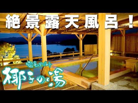高知の絶景露天風呂付き宿! 「宿毛リゾート椰子の湯」
