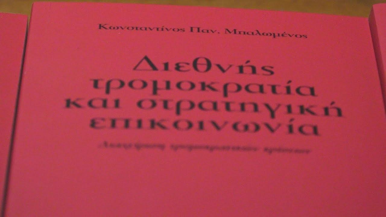 Παρουσίαση βιβλίου «Διεθνής τρομοκρατία και στρατηγική επικοινωνία»