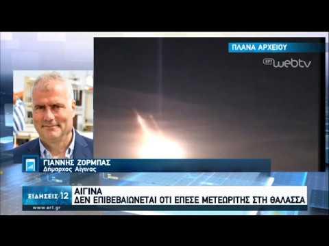 Μαρτυρίες για φωτεινό αντικείμενο να πέφτει στη θάλασσα στην Αίγινα | 20/01/2020 | ΕΡΤ
