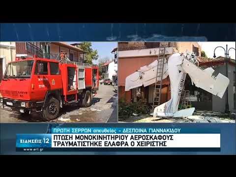 Πρώτη Σερρών | Πτώση μονοκινητήριου αεροσκάφους | 03/08/2020 | ΕΡΤ