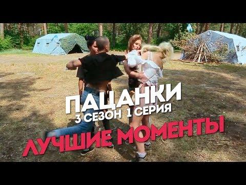 Пацанки. 3 сезон 1 выпуск. Лучшие моменты - DomaVideo.Ru